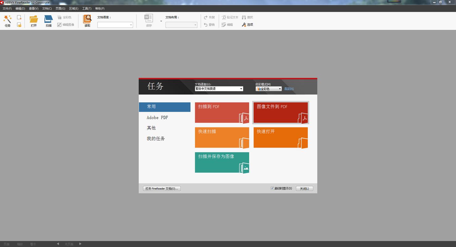 ABBYY12.0.1便携版截图1