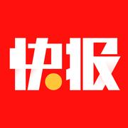 天天快报ios版(腾讯快报)