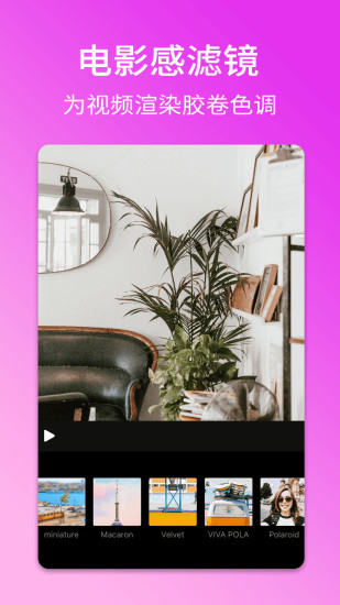 小影app(手机微视频创作软件)截图