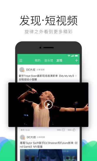 QQ音乐安卓版(qq音乐2018手机版)截图