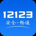 交管12123app官方下载2.1.6安卓手机