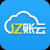 亿账云app