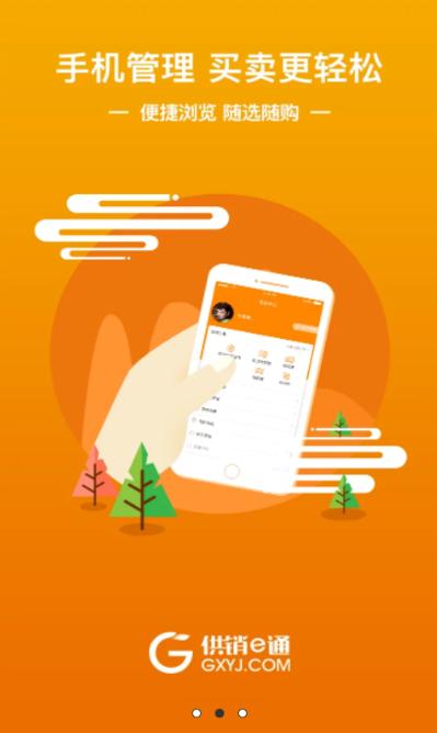 供销e通app截图
