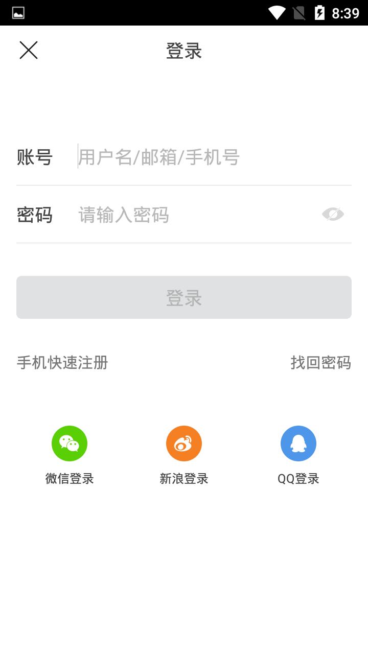 魔方商城app截图