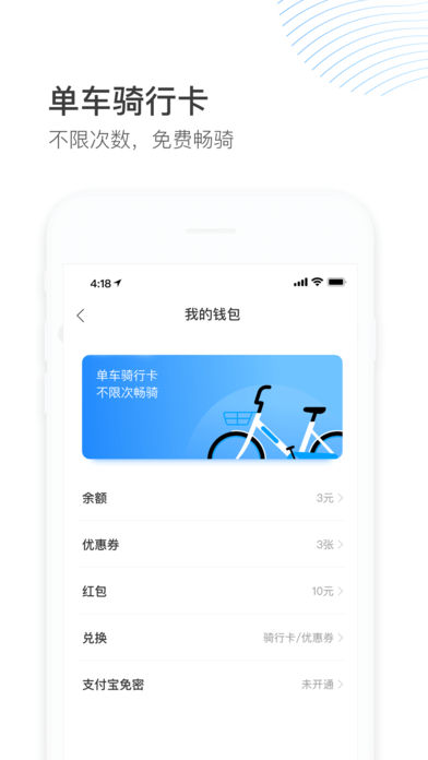 哈罗单车app截图