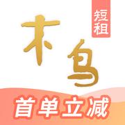 木鸟短租苹果版6.8.5 IPhone/IPad版