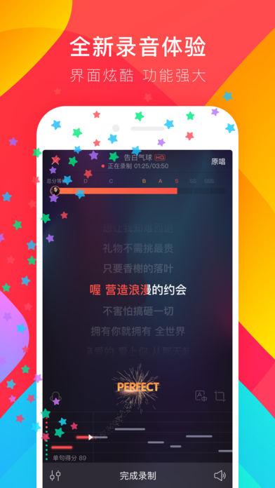 唱吧苹果手机版(手机k歌App)截图