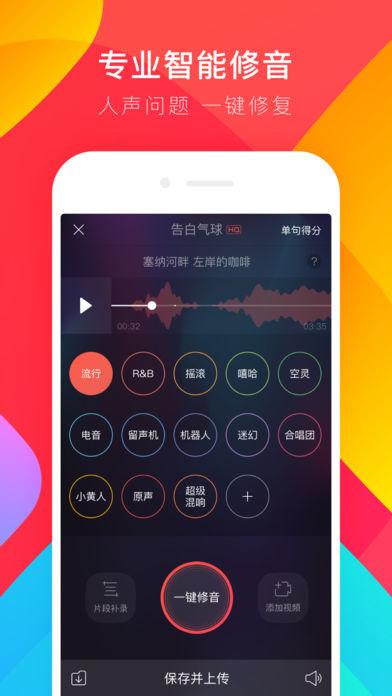 唱吧iPhone手机版(手机k歌软件)截图