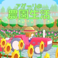 Auguri的农园生活