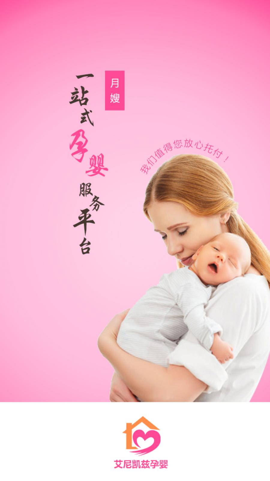 艾尼凯兹孕婴app截图
