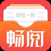 畅阅热点资讯阅读平台app