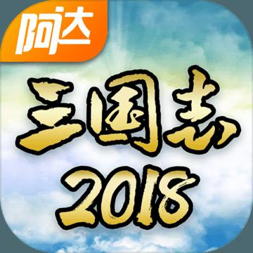 阿达三国志2018手游