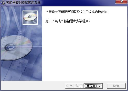 开尔瑞密钥授权管理系统截图0