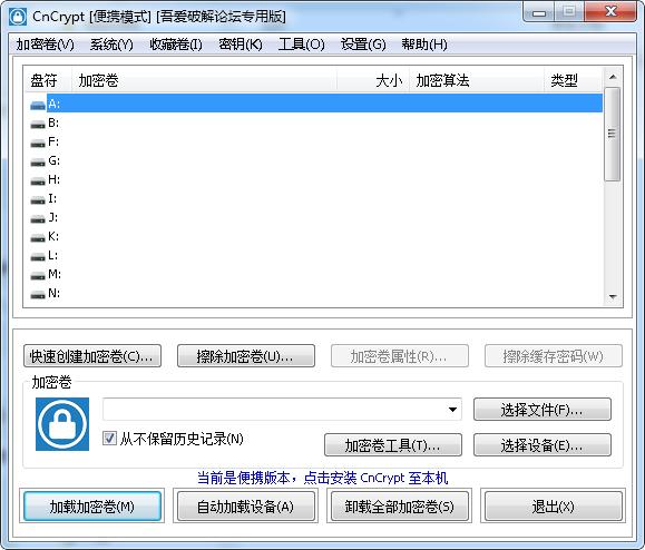 CnCrypt文件保护工具截图0