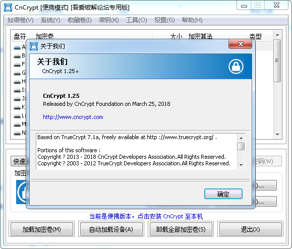 CnCrypt文件保护工具截图1