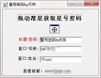 天祥星号密码文本获取工具截图1