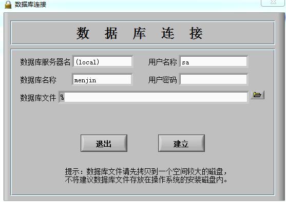 开尔瑞CR3119S门禁管理系统软件截图0