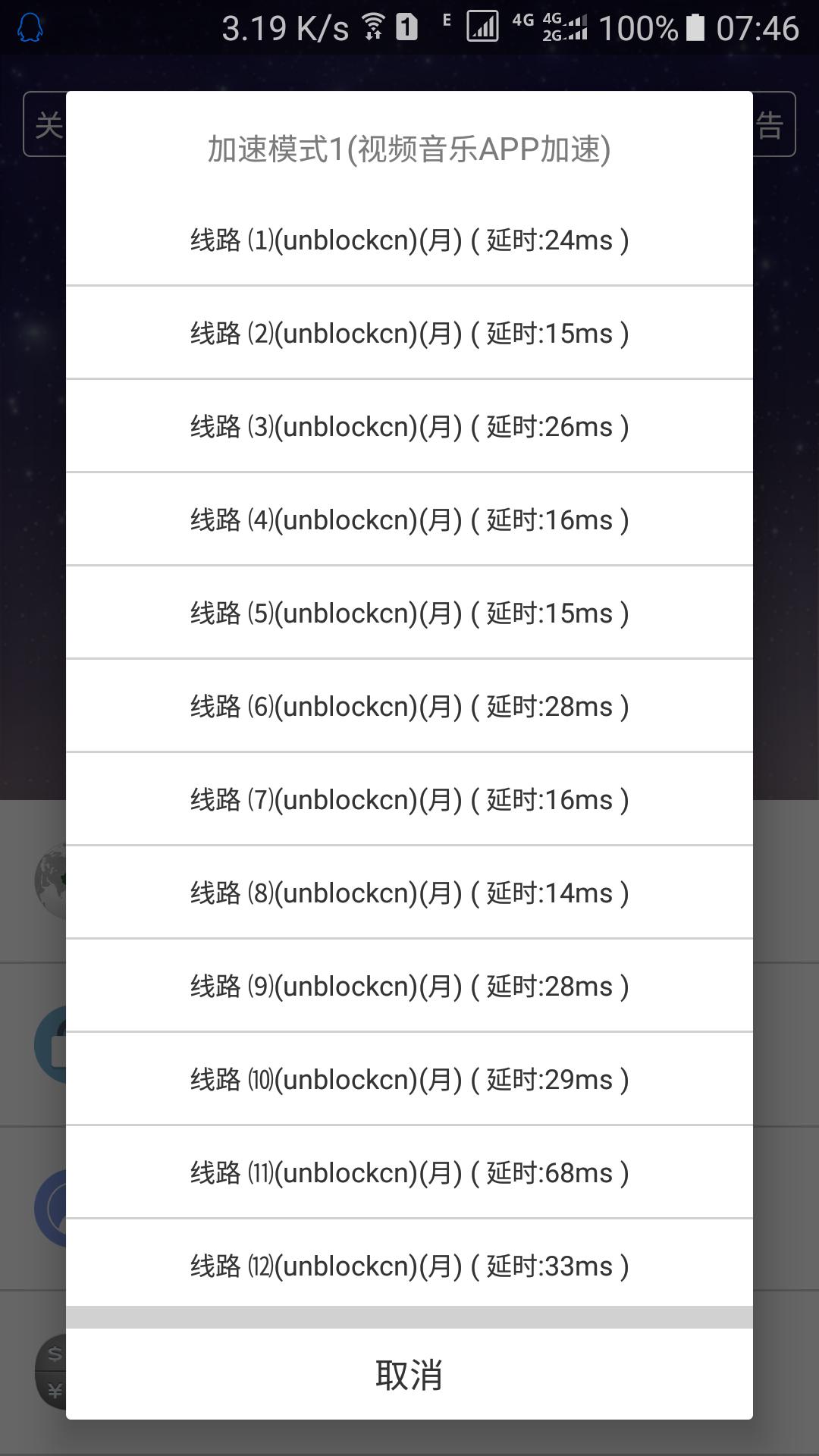 unblockcn安卓手机版截图