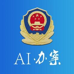 AI办案app1.0.0 最新ios版