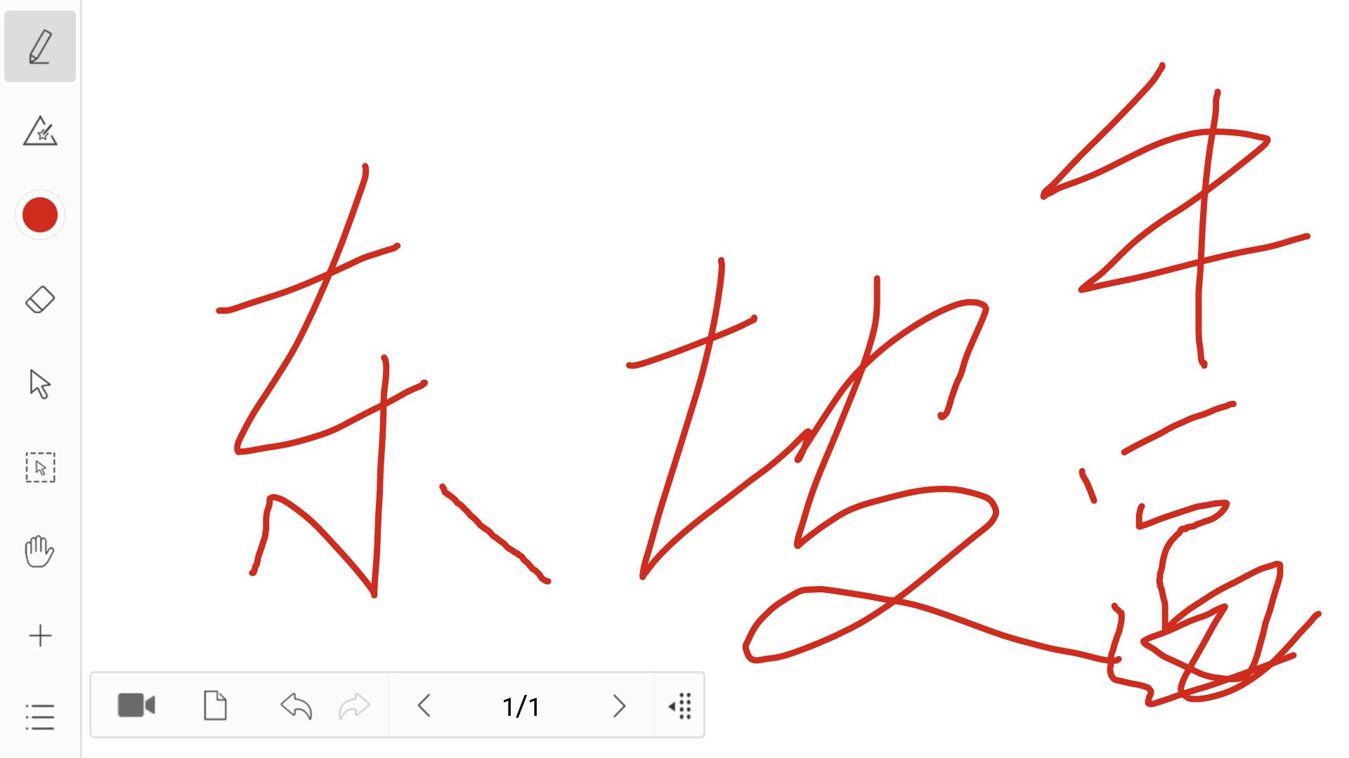 汗微互动教学软件截图1