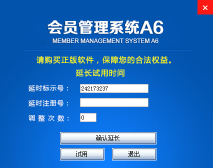龙迅会员A6管理系统