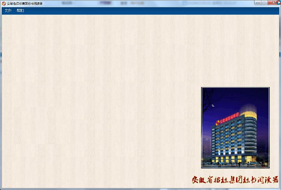 安徽省招标集团标书阅读器