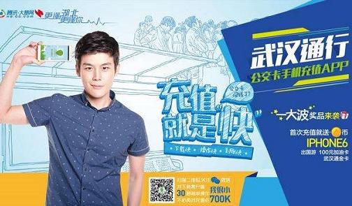 武汉通行app(武汉公交卡充值)