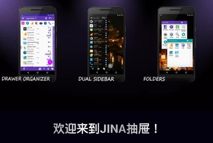 JINA抽屉app