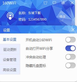 160WiFi无线路由App
