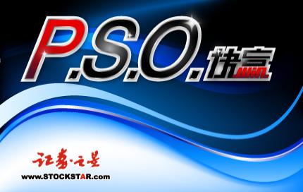 P.S.O.程式交易系统快赢机构版
