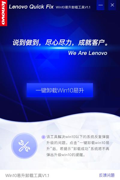 联想Win10易升卸载工具