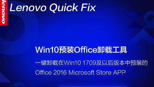 联想Win10预装Office卸载工具