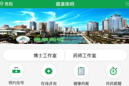 健康南明app