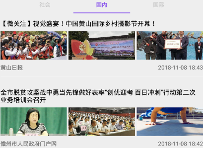 时讯新闻app