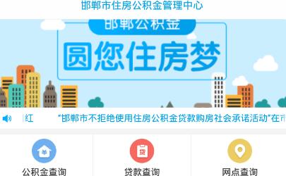邯郸市公积金app