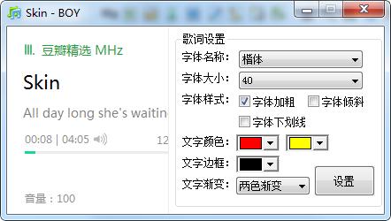 简易小电台软件