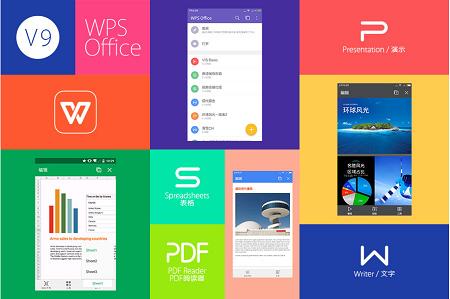 WPS Office手机版(WPS办公App)
