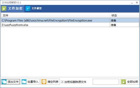 千里码文件加密解密软件