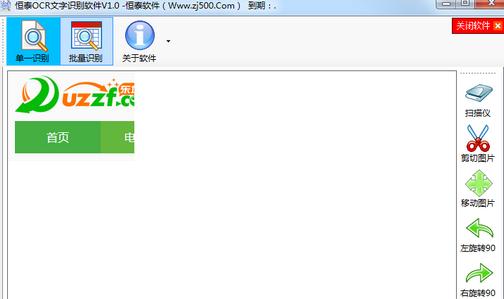 恒泰OCR文字识别软件
