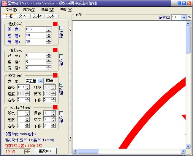 图章制作(做图章用的软件)