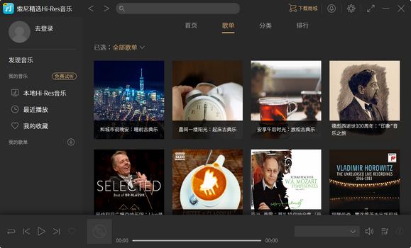 索尼精选hi-res音乐官方版