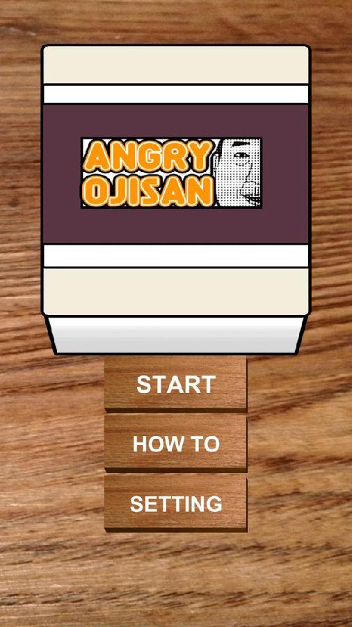 愤怒的大叔AngryOjisan怎么玩 AngryOjisan安卓玩法攻略
