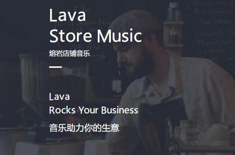 Lava熔岩店铺音乐软件