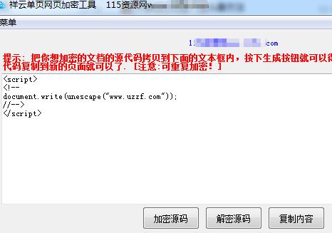 祥云单页网页加密工具