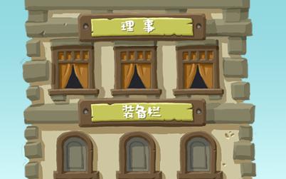 大亨�B成�商�鹌�游�蛟趺赐� 玩法攻略