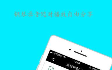 钢琴乐app