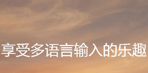 触宝中文输入法(触宝输入法)