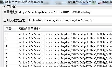 起点中文网小说采集器