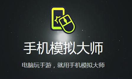 鲁大师手机模拟大师最新版