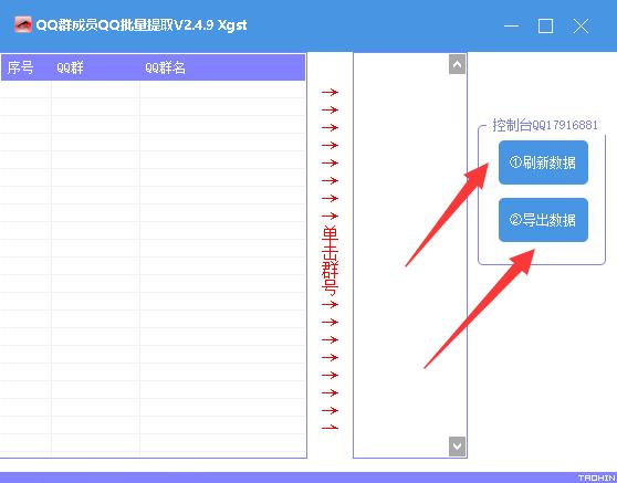 QQ群成员QQ批量提取器截图1